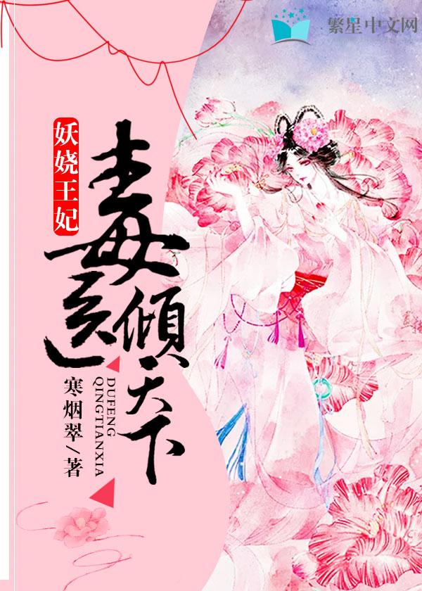 妖娆王妃:毒医倾天下