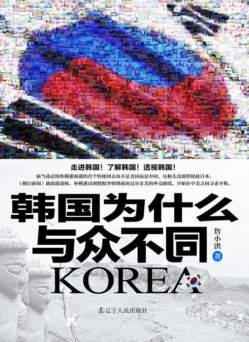 韩国为什么与众不同